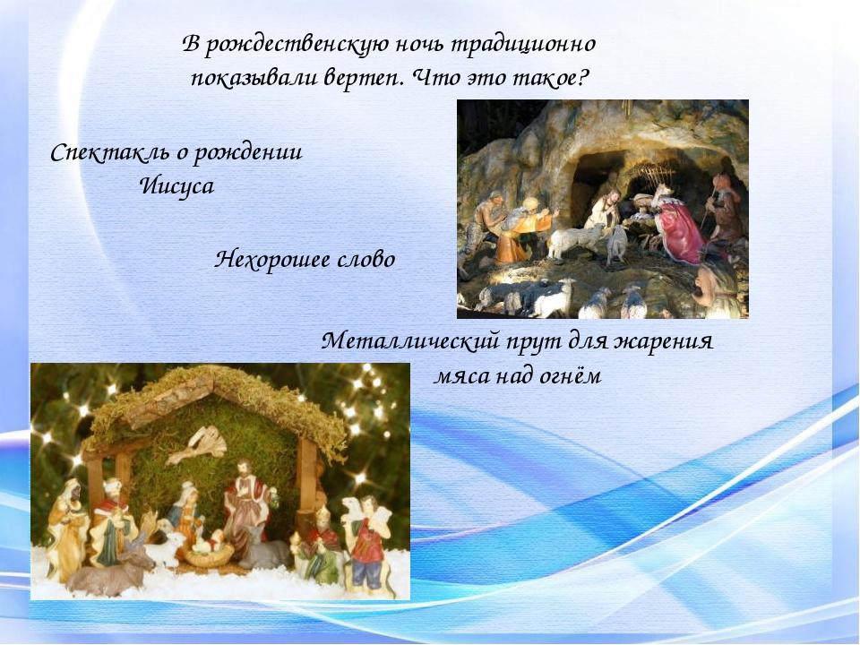 Спектакль о рождении Иисуса В рождественскую ночь традиционно показывали верт...