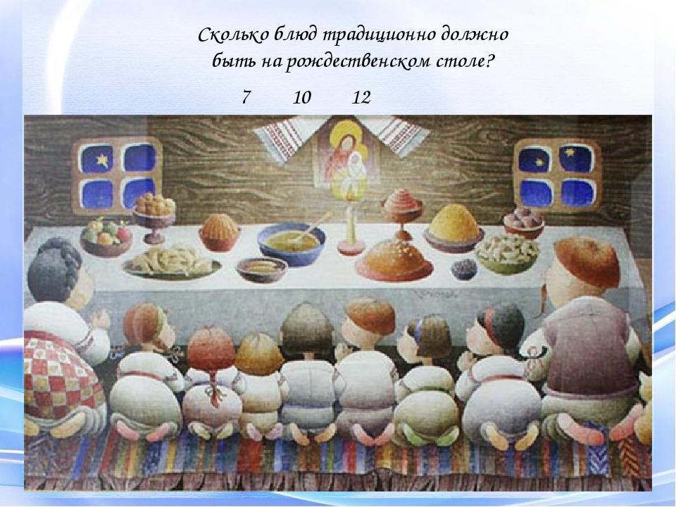 Сколько блюд традиционно должно быть на рождественском столе? 7 10 12
