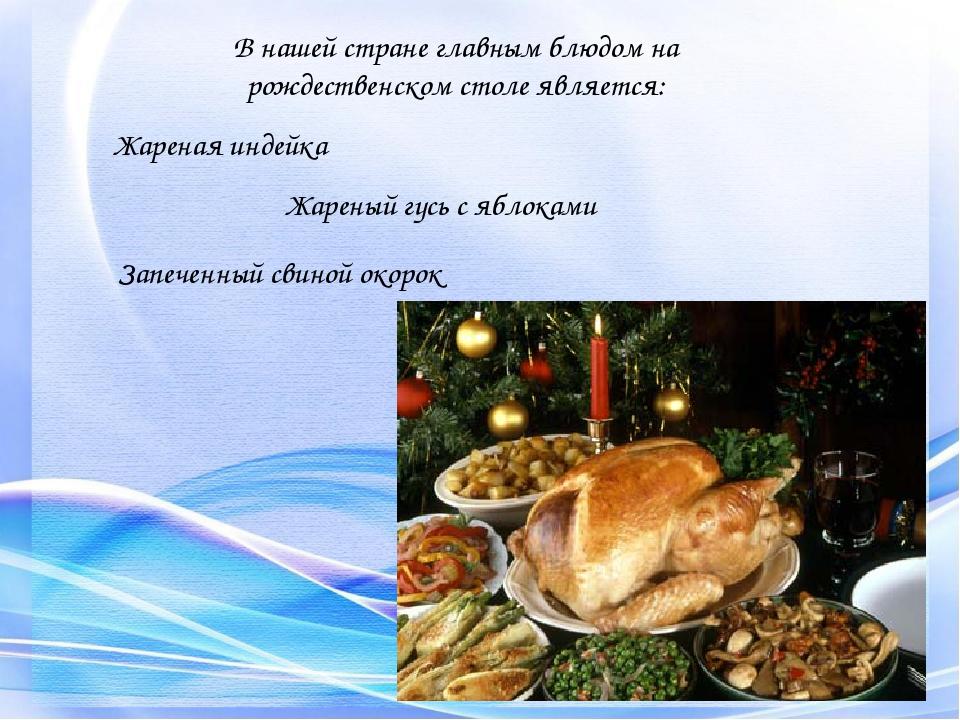 Жареная индейка В нашей стране главным блюдом на рождественском столе являетс...