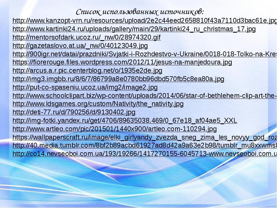 Список использованных источников: http://www.kanzopt-vrn.ru/resources/upload/...