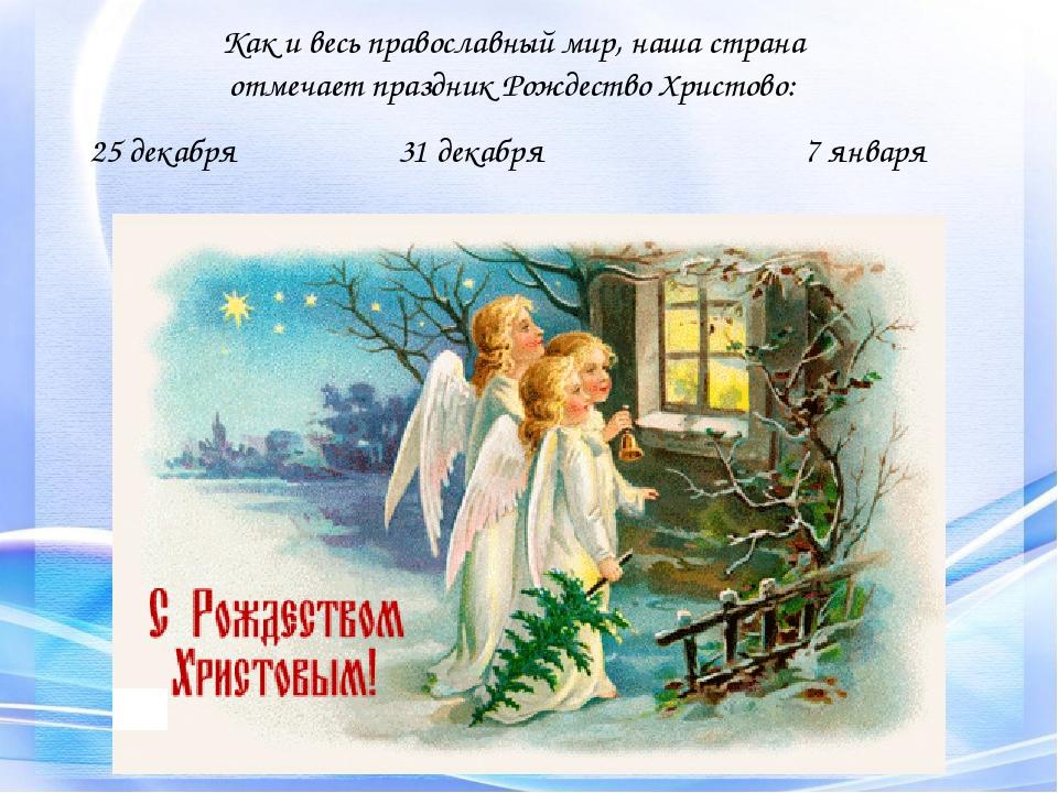 Как и весь православный мир, наша страна отмечает праздник Рождество Христово...