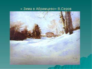 « Зима в Абрамцево» В.Серов