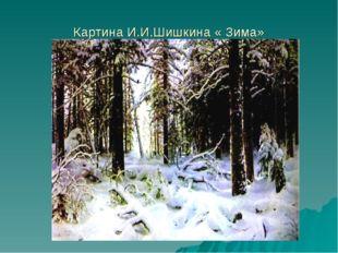 Картина И.И.Шишкина « Зима»