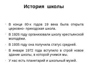 История школы В конце 80-х годов 19 века была открыта церковно- приходская шк