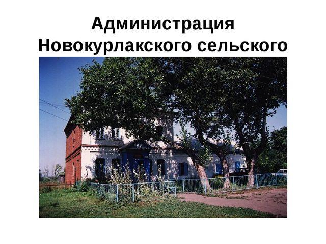 Администрация Новокурлакского сельского поселения