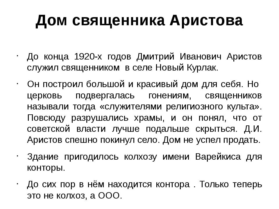 Дом священника Аристова До конца 1920-х годов Дмитрий Иванович Аристов служил...