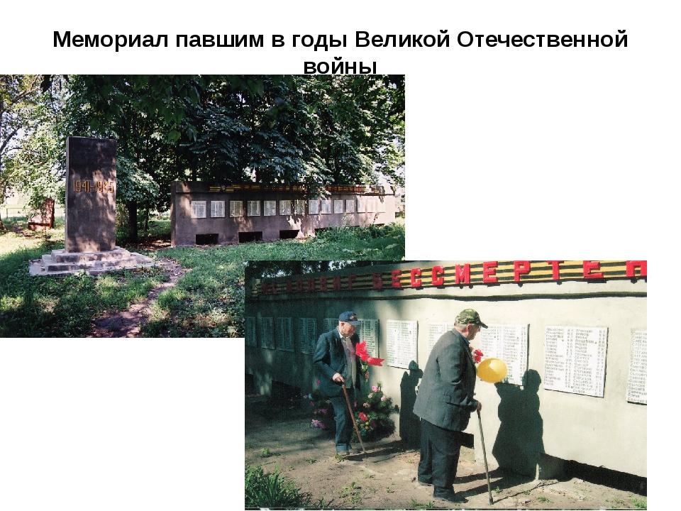 Мемориал павшим в годы Великой Отечественной войны