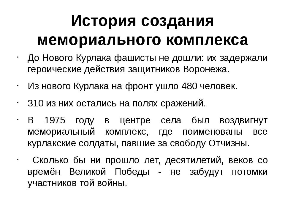 История создания мемориального комплекса До Нового Курлака фашисты не дошли:...