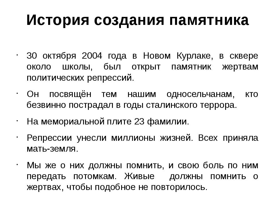 История создания памятника 30 октября 2004 года в Новом Курлаке, в сквере око...