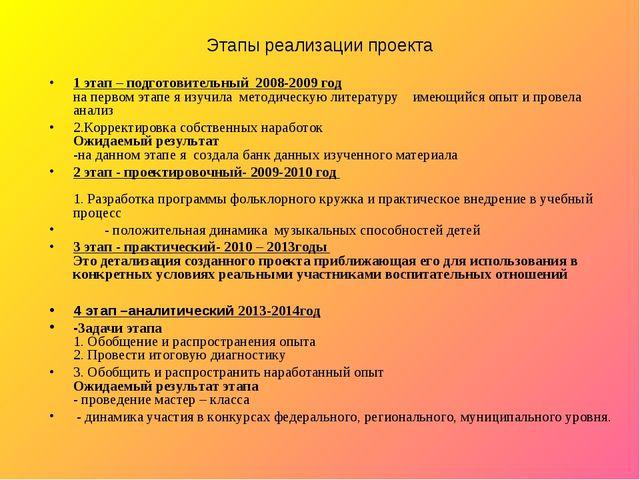 Этапы реализации проекта 1 этап – подготовительный 2008-2009 год на первом эт...