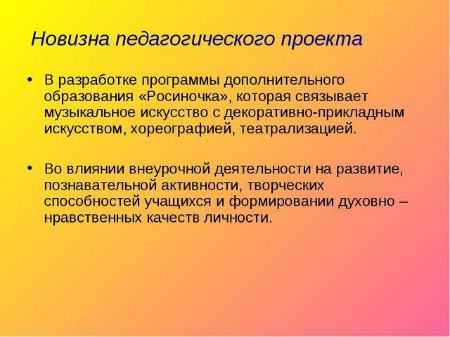 Новизна педагогического проекта В разработке программы дополнительного образо...