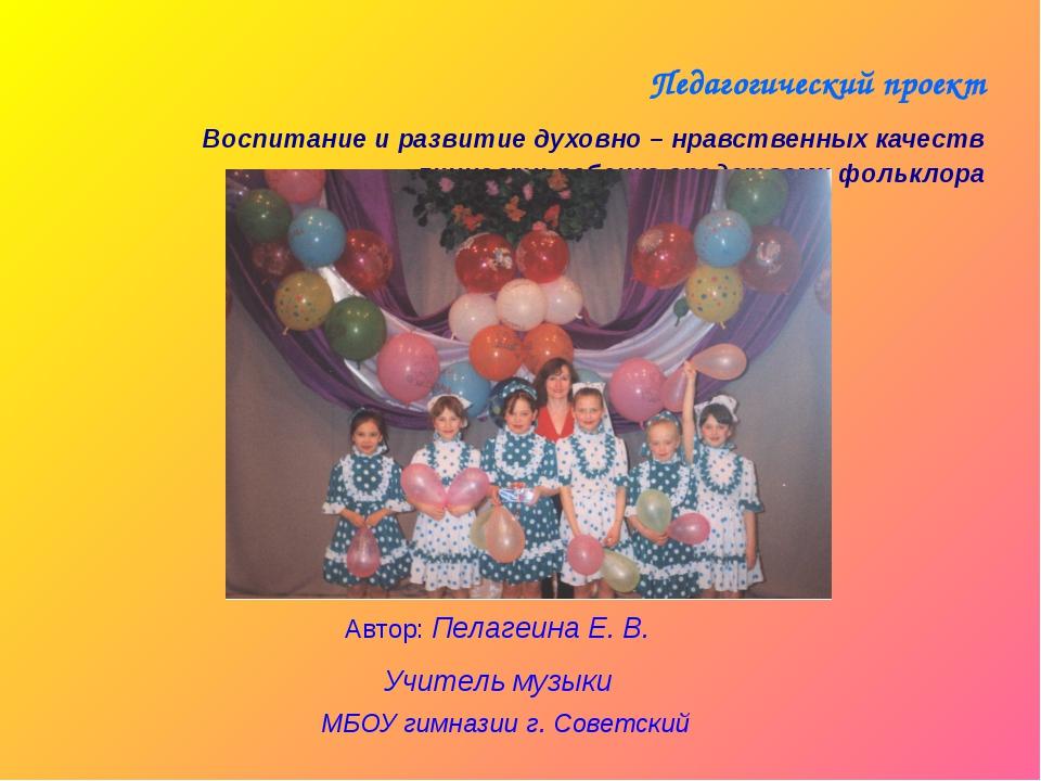 Педагогический проект Воспитание и развитие духовно – нравственных качеств ли...