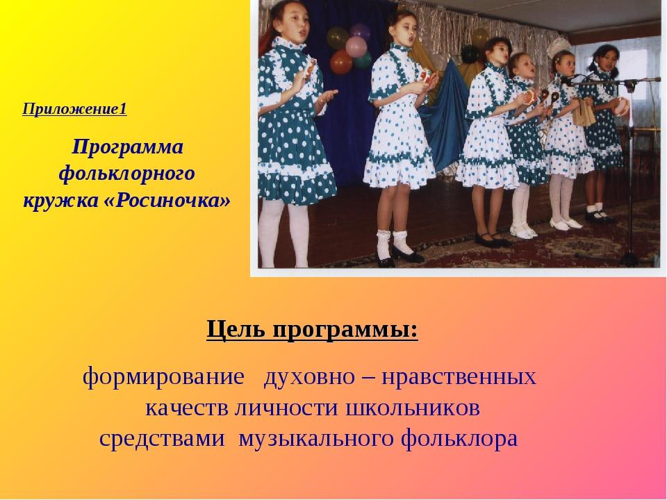 Цель программы: формирование духовно – нравственных качеств личности школьник...