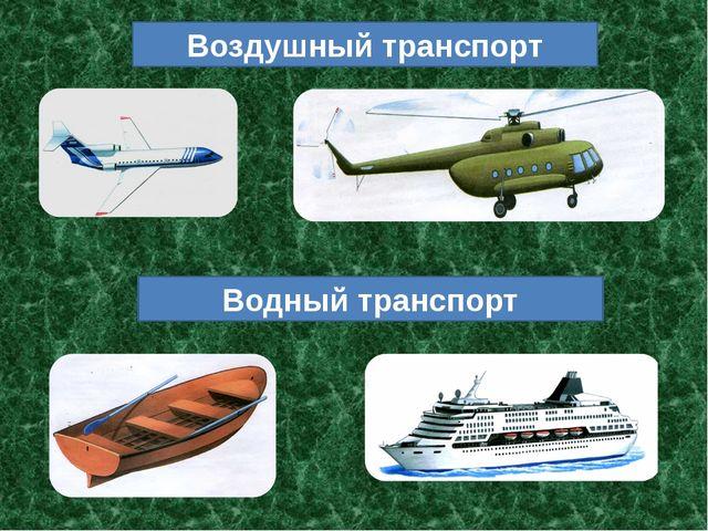 Воздушный транспорт Водный транспорт