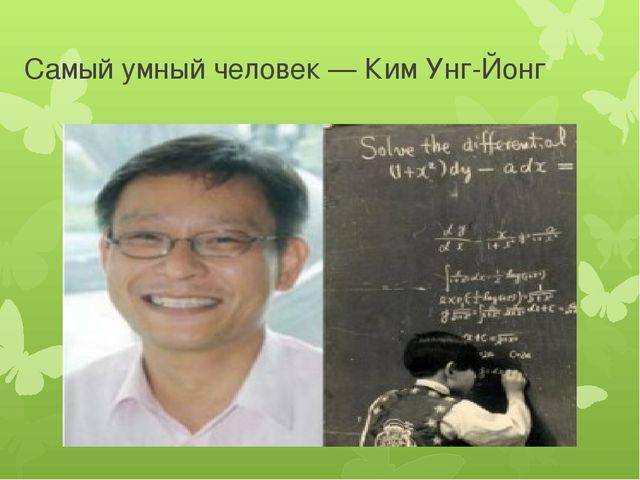 Самый умный человек — Ким Унг-Йонг