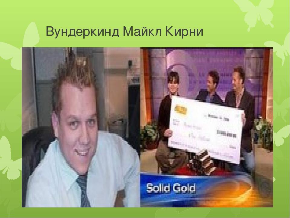 Вундеркинд Майкл Кирни