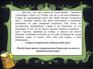 «В 20 день сего Октября, по совету в Сенате обще с Духовным Синодом, намерени