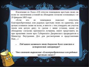 Прочитав отрывок из исторического сочинения, назовите современника Екатерины