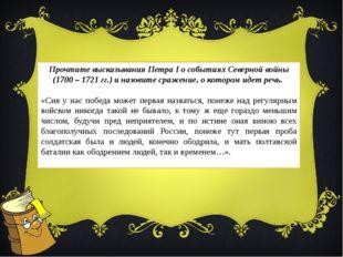 Перед вами фрагмент из «Курса русской истории» В.О. Ключевского. Назовите имя