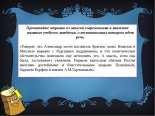 Прочитайте отрывок из «Записок» А.П.Ермолова и укажите название войны, о собы