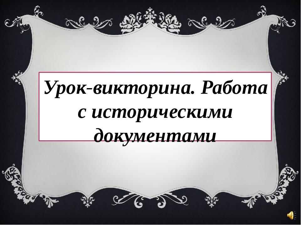 … «Дай мне, отче двух воинов из своей братии – Пересвета Александра и брата...