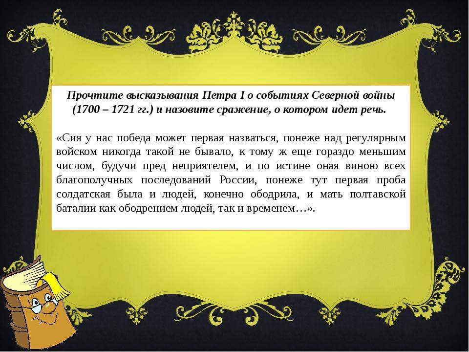 Перед вами фрагмент из «Курса русской истории» В.О. Ключевского. Назовите имя...