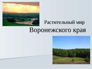Растительный мир Воронежского края