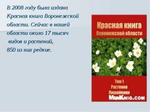 В 2008 году была издана Красная книга Воронежской области. Сейчас в нашей об