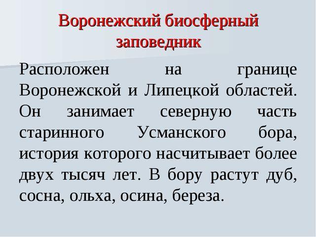 Воронежский биосферный заповедник Расположен на границе Воронежской и Липецко...
