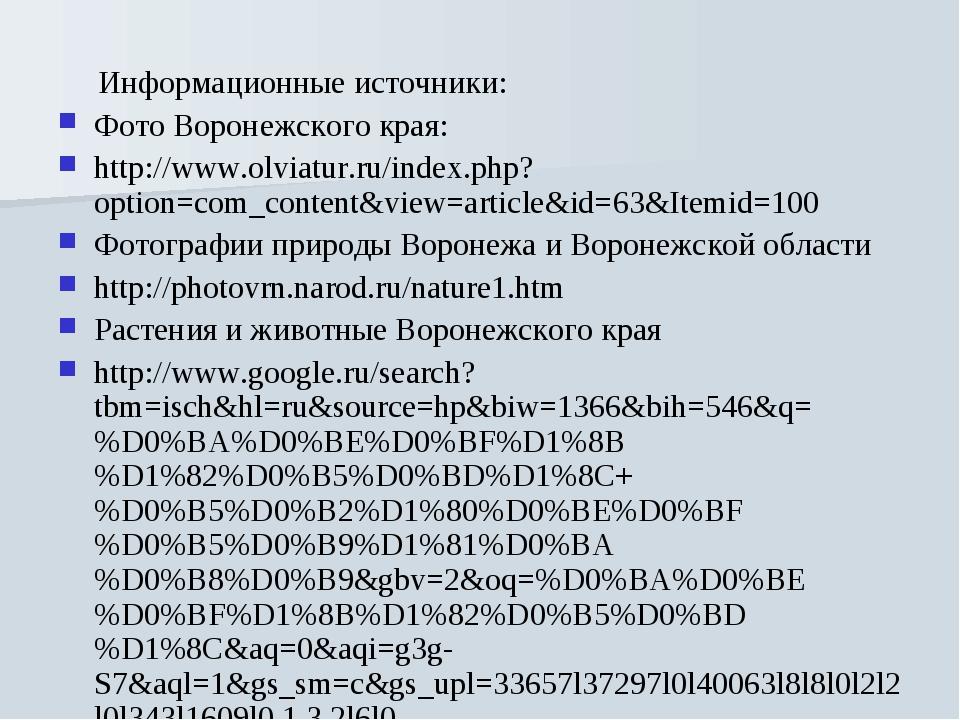Информационные источники: Фото Воронежского края: http://www.olviatur.ru/ind...