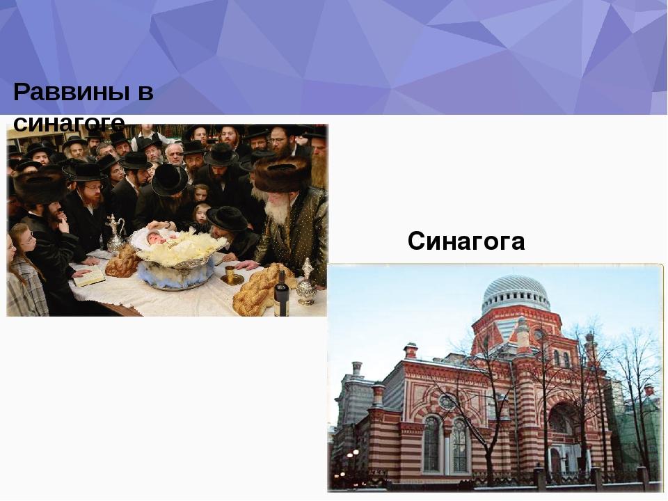Раввины в синагоге Синагога