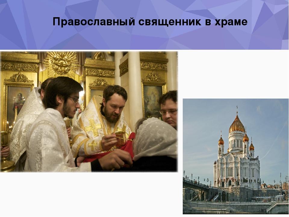 Православный священник в храме
