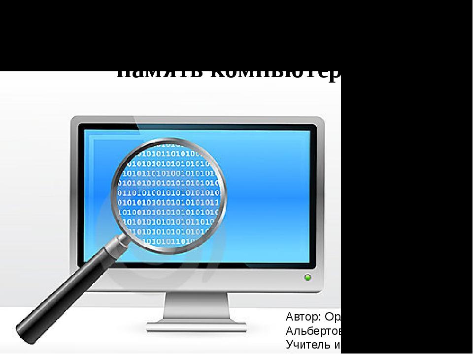 Оперативная и долговременная память компьютера Автор: Орлова Елена Альбертовн...