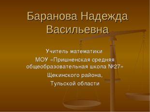 Баранова Надежда Васильевна Учитель математики МОУ «Пришненская средняя общео