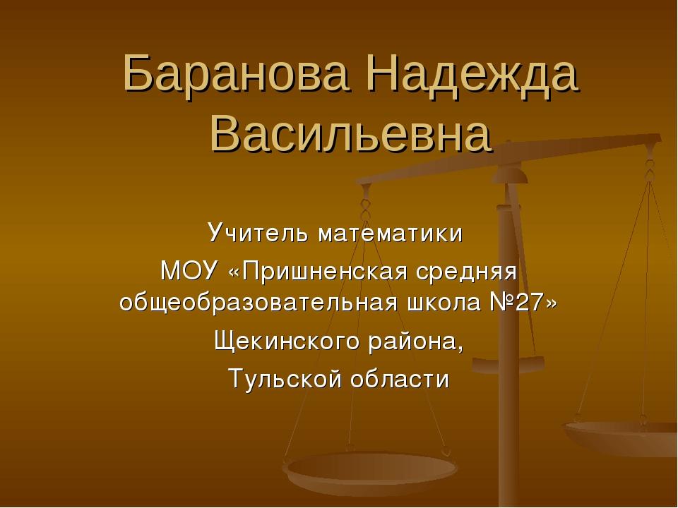 Баранова Надежда Васильевна Учитель математики МОУ «Пришненская средняя общео...