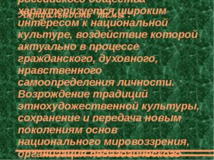 Актуальность темы : Современный этап развития российского общества характериз