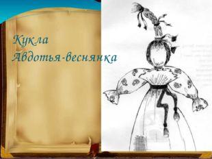 Кукла Авдотья-веснянка