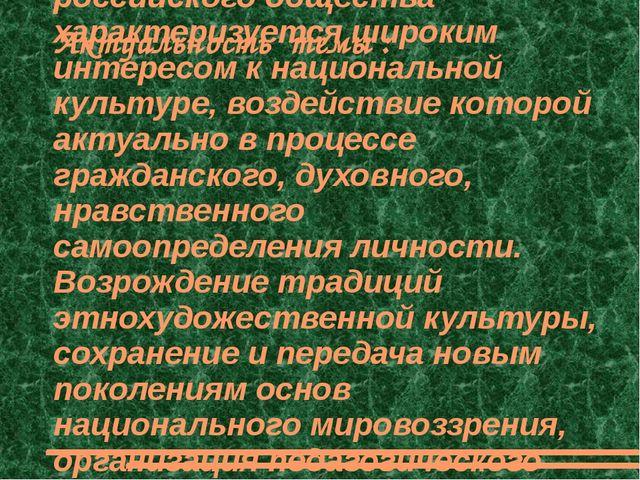 Актуальность темы : Современный этап развития российского общества характериз...