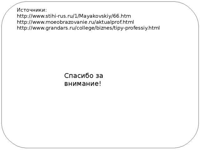 Источники: http://www.stihi-rus.ru/1/Mayakovskiy/66.htm http://www.moeobrazov...