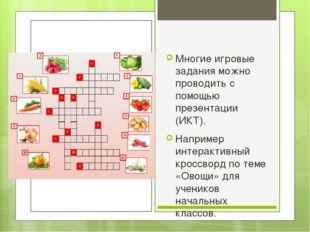 Многие игровые задания можно проводить с помощью презентации (ИКТ). Например