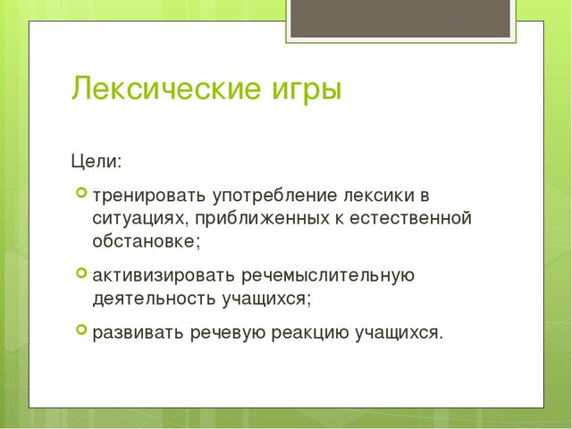 Лексические игры Цели: тренировать употребление лексики в ситуациях, приближе...