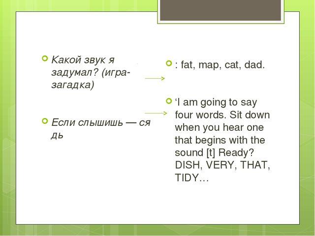Какой звук я задумал? (игра-загадка) Еслислышишь—сядь : fat, map, cat, da...