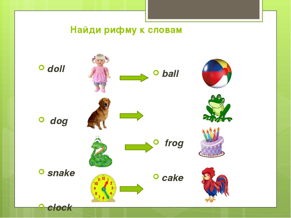 Найди рифму к словам doll dog snake clock ball frog cake cock