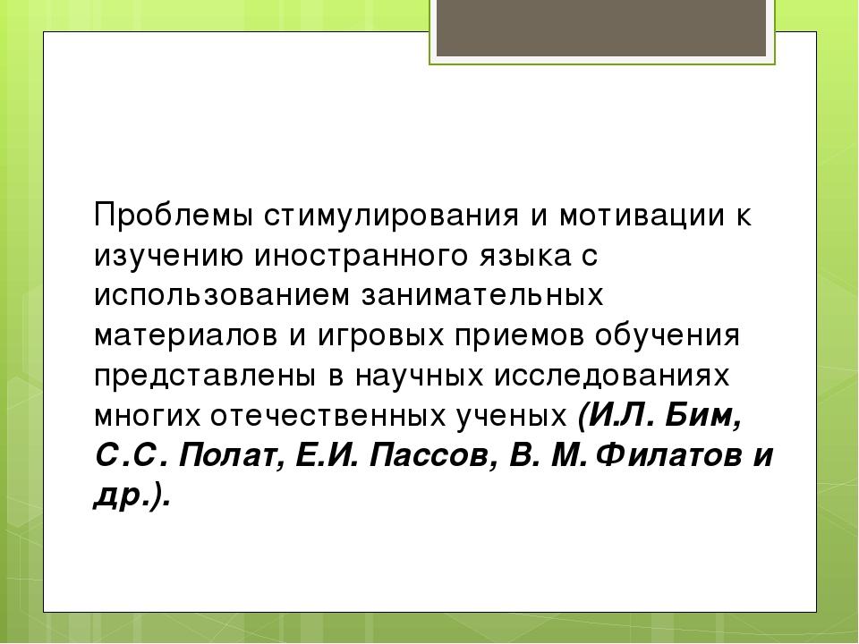 Проблемы стимулирования и мотивации к изучению иностранного языка с использов...