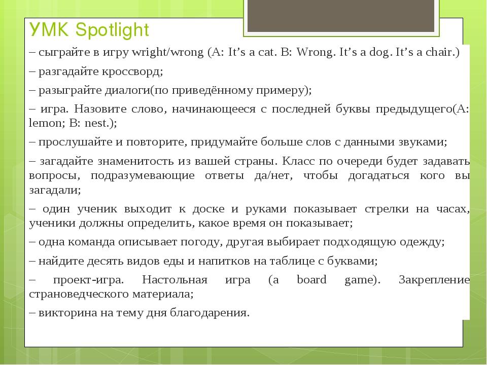 УМК Spotlight