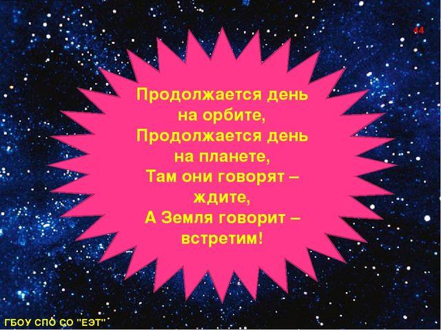 """ГБОУ СПО СО """"ЕЭТ"""" * Продолжается день на орбите, Продолжается день на планете..."""