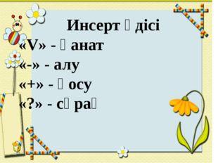 Инсерт әдісі «V» - қанат «-» - алу «+» - қосу «?» - сұрақ