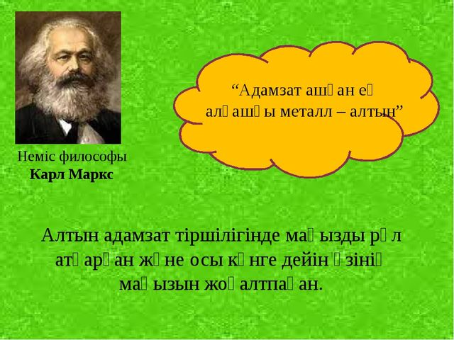 """Неміс философы Карл Маркс """"Адамзат ашқан ең алғашқы металл – алтын"""" Алтын ад..."""