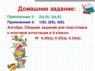 Домашнее задание: Приложение 2: 2(а,б); 3(а,б). Приложение 3: 1(б); 2(б); 3(б