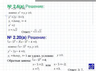 № 2.6(а) Решение: Ответ: № 2.20(а) Решение: - не удовл. условию Обратная заме